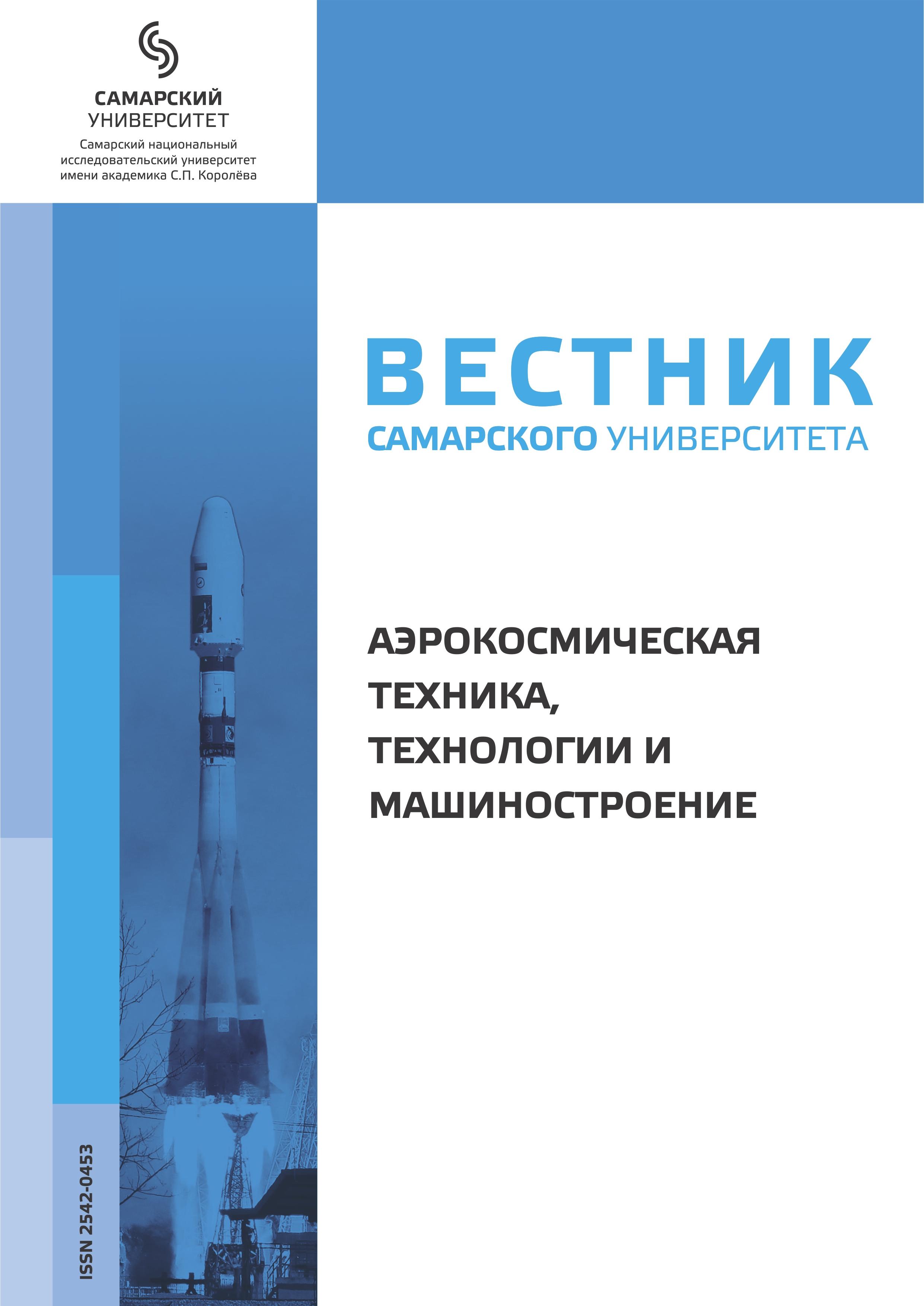 Вестник Самарского университета. Аэрокосмическая техника, технологии и машиностроение